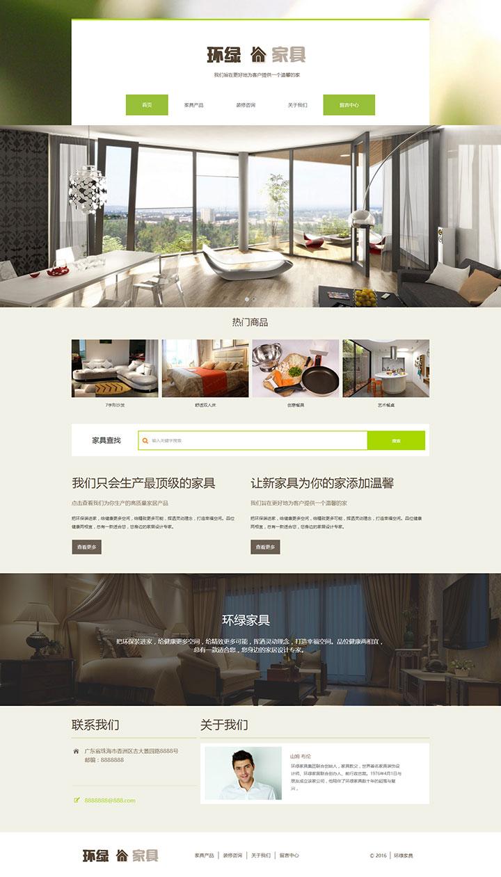 环绿家具网站模板