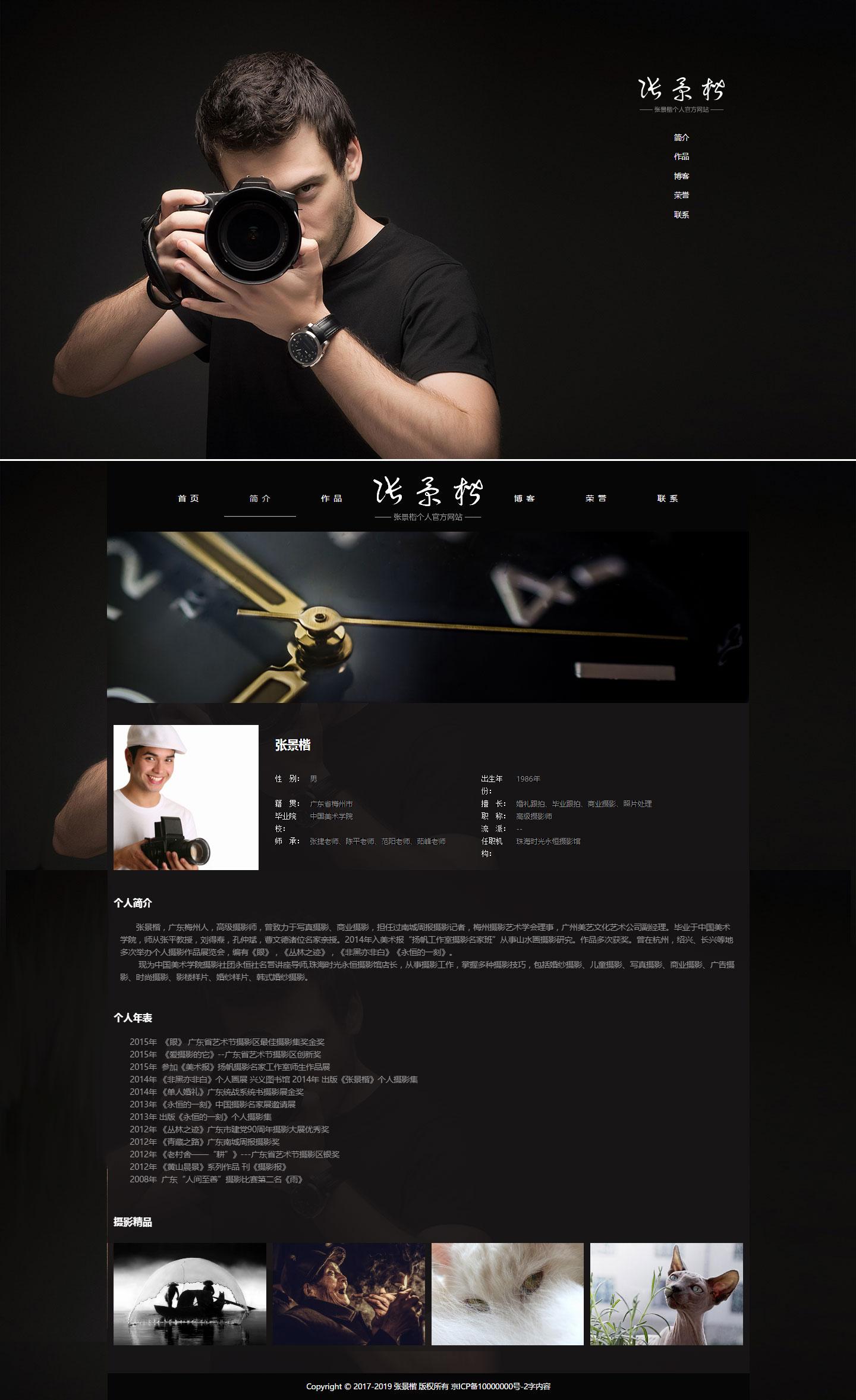 张景楷个人网站模板