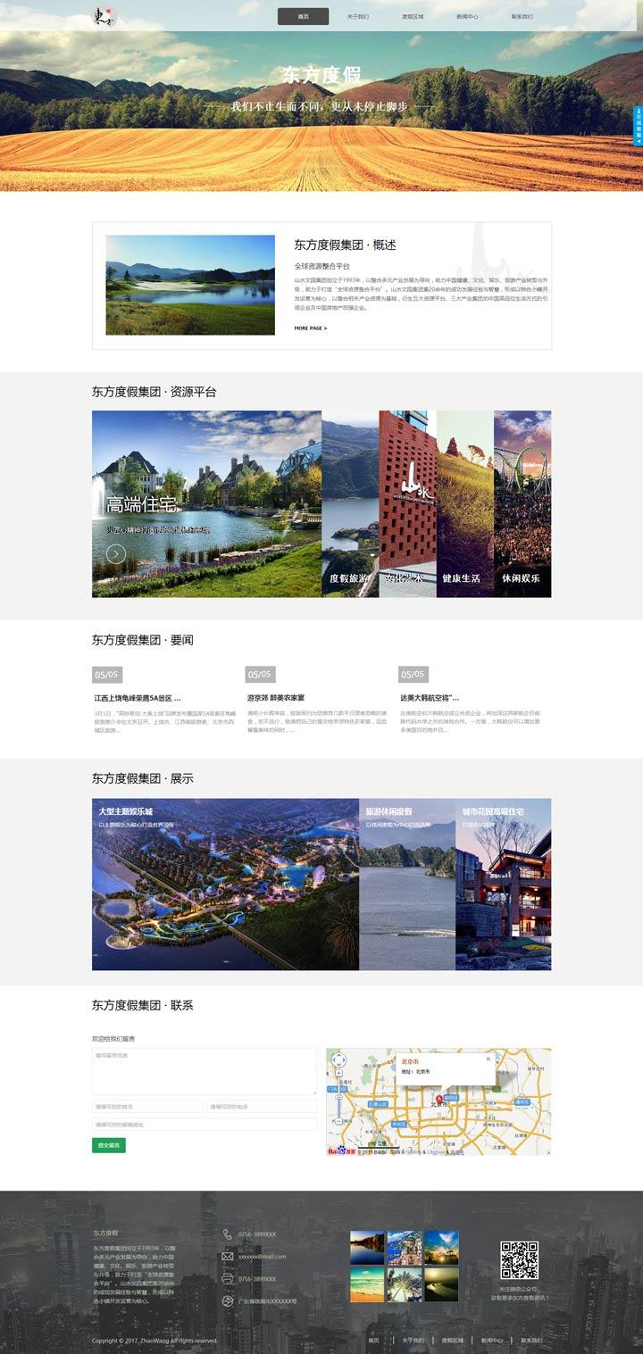 旅游展示模板
