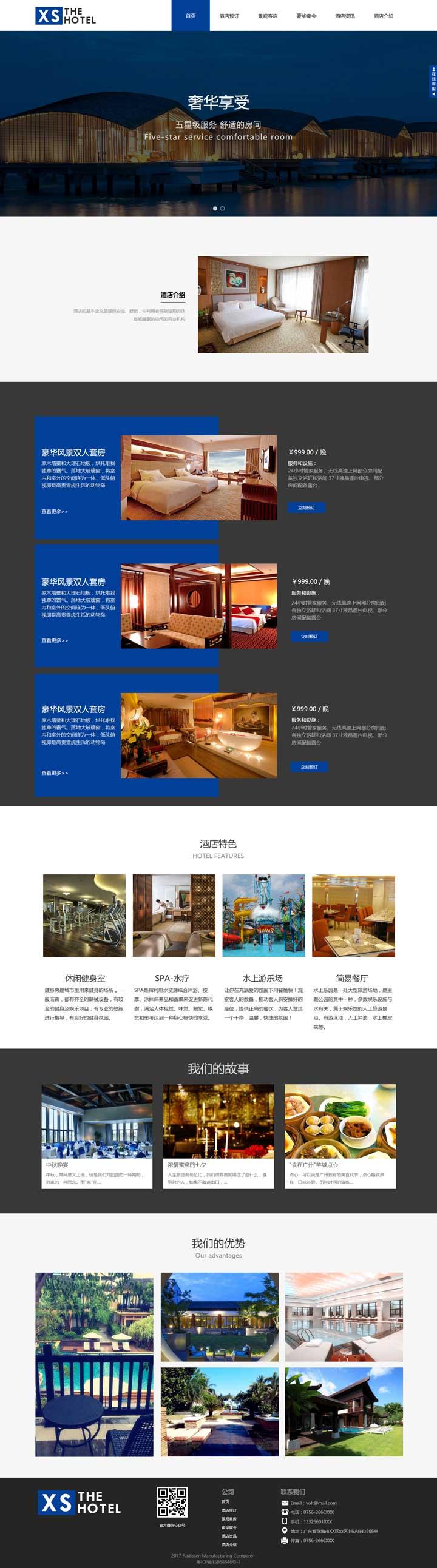 酒店展示模板类型