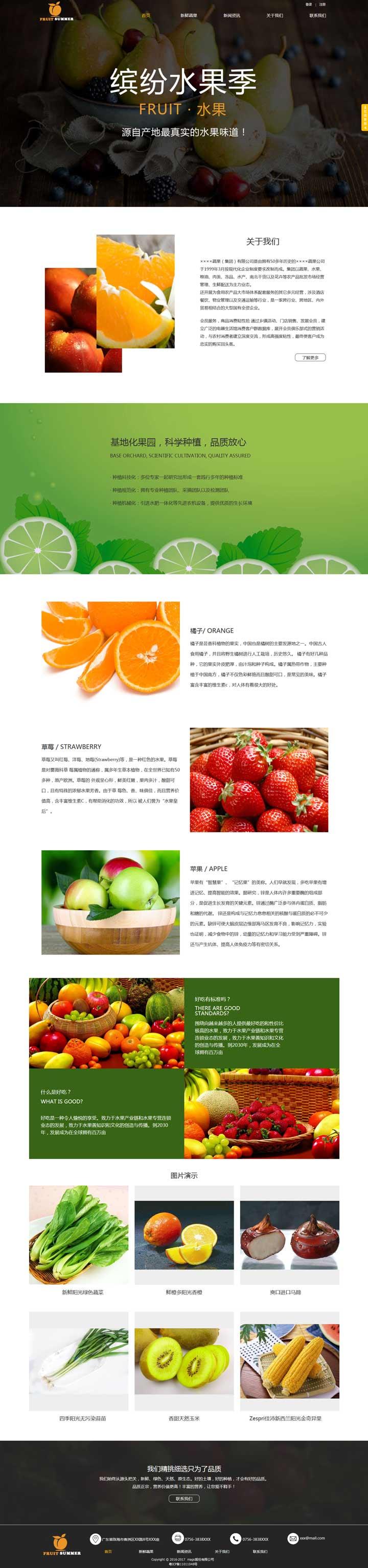 水果展示模板1