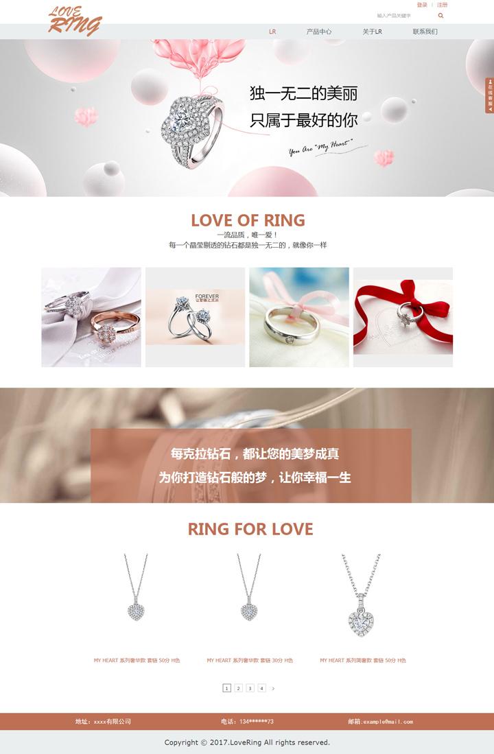 钻石珠宝设计网站