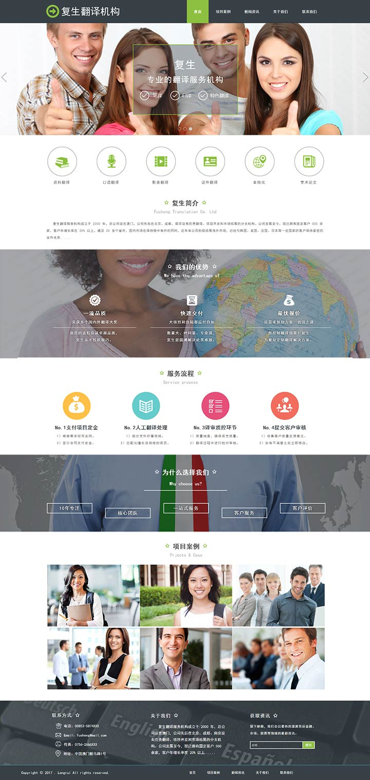 翻译服务机构网站