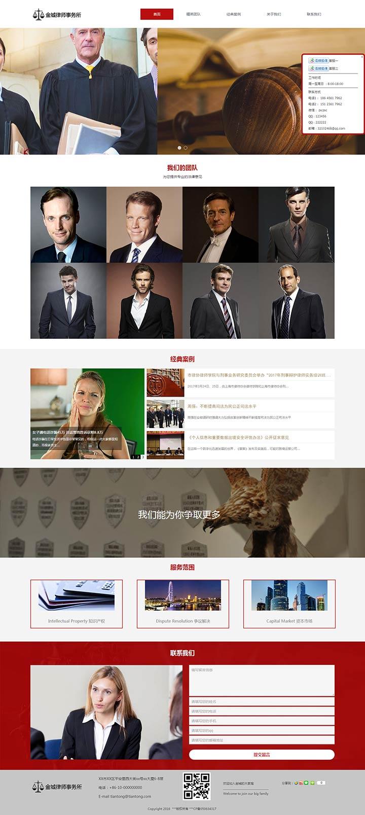 律师事务所展示网站