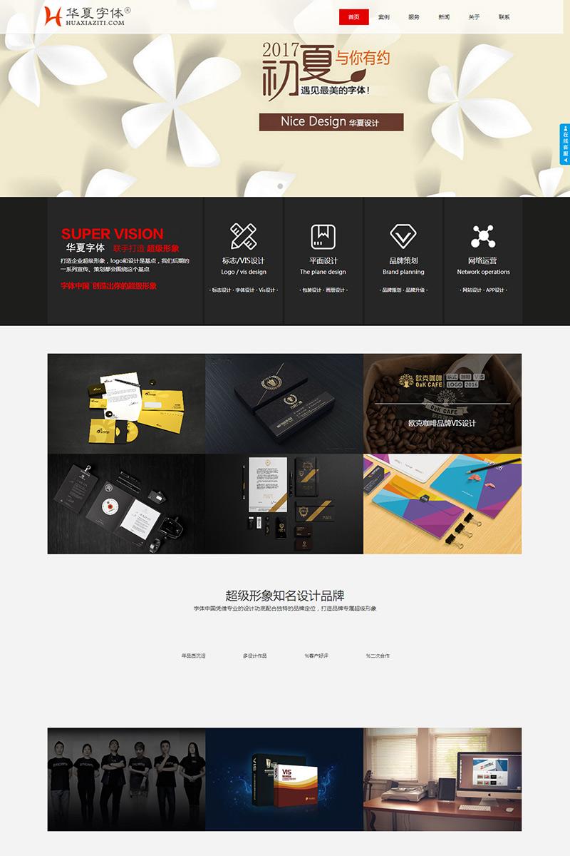 字体设计行业网站模板