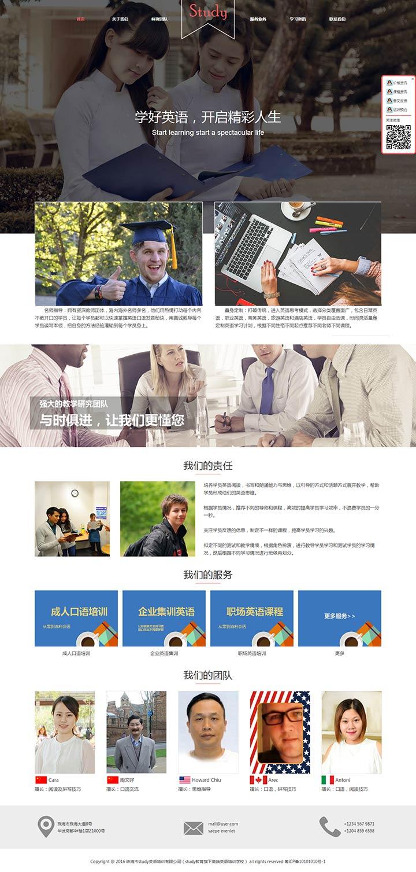 Study英语培训专业网站
