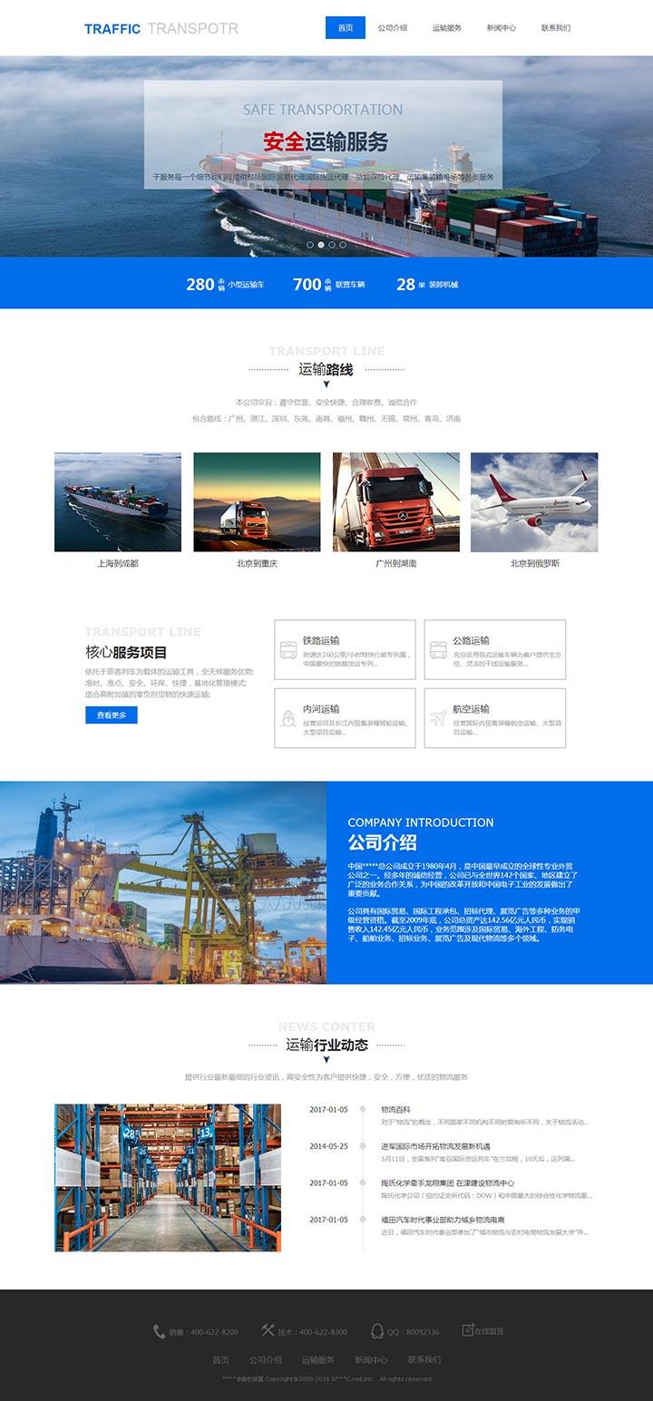 安全运输服务展示型网站