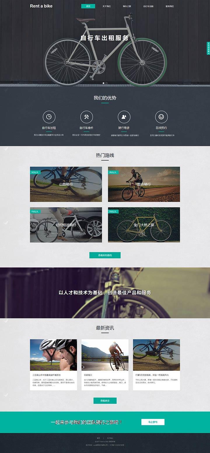 展示型单车出租网站