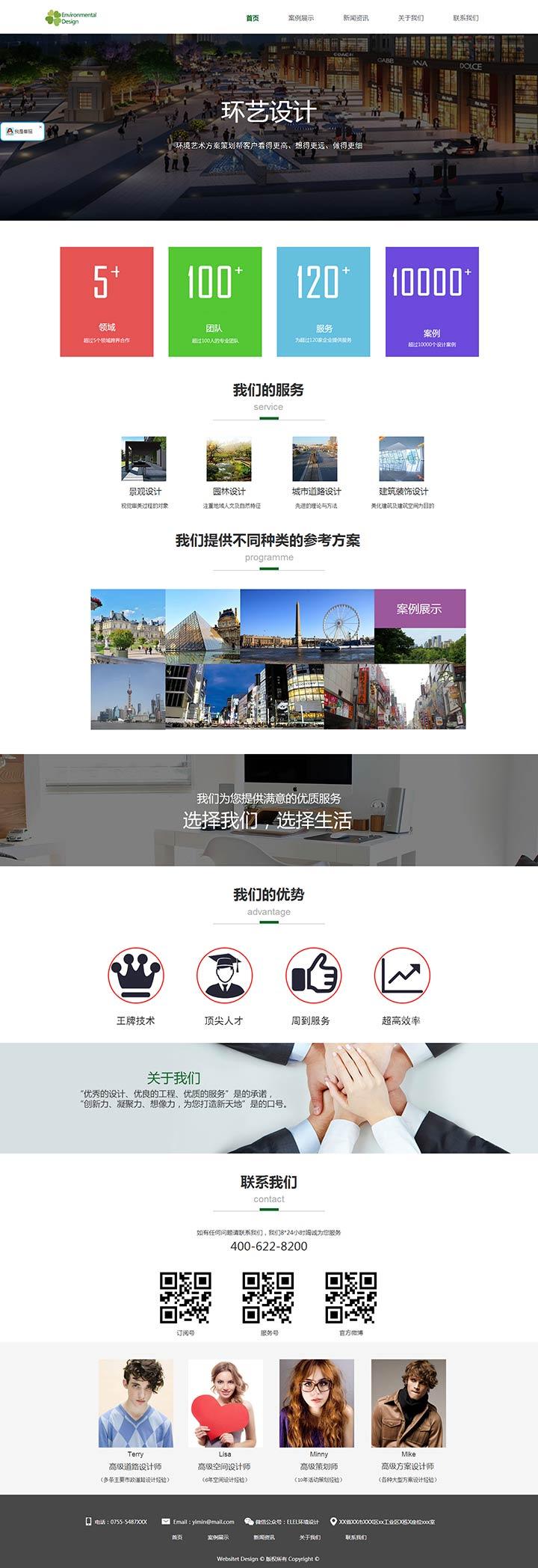 环艺设计网站模板
