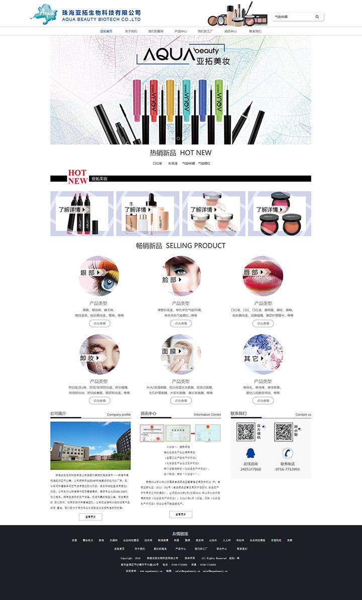 展示型化妆品行业模板