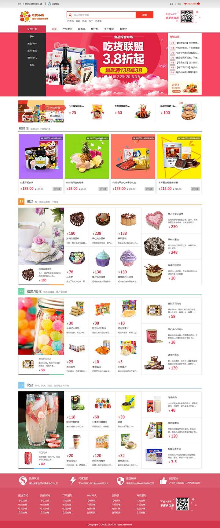 零食商城网站模板