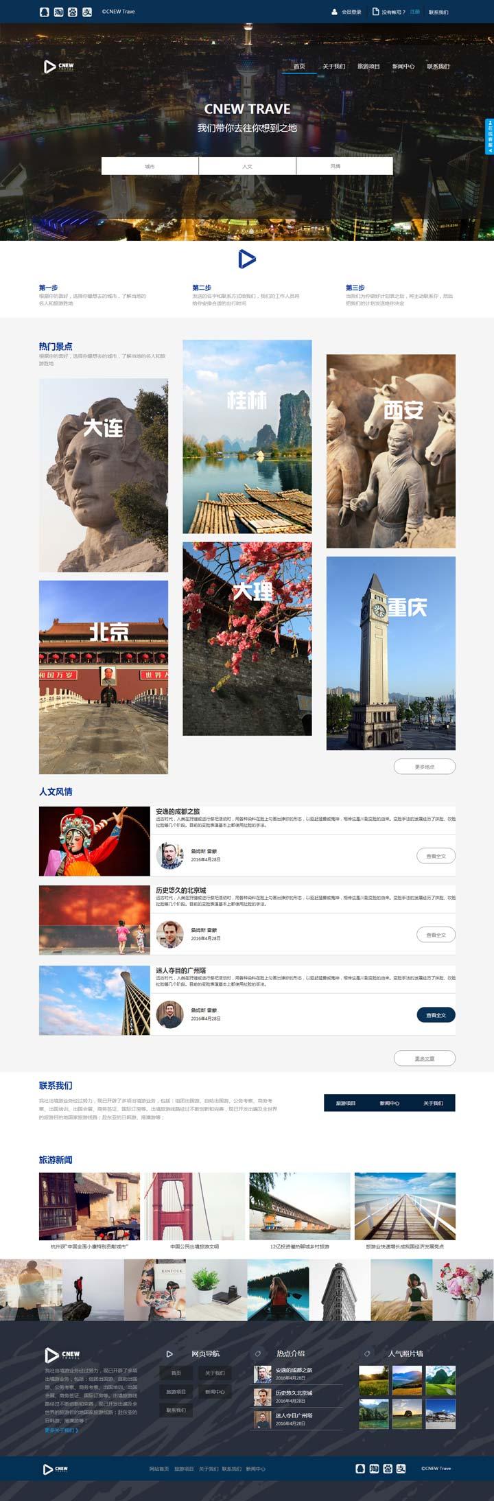 旅游项目展示型网站