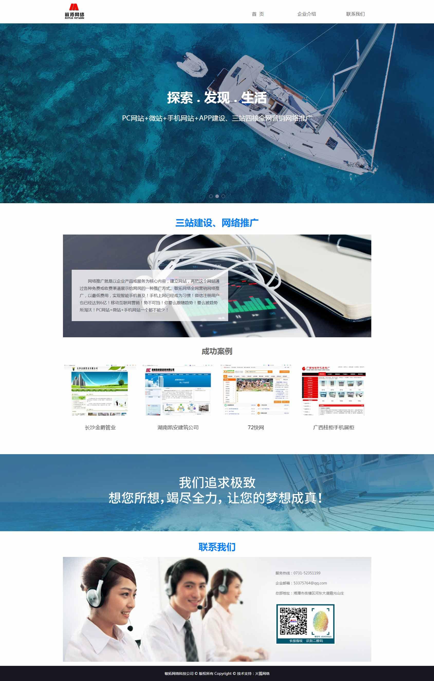 网络科技行业案例展示
