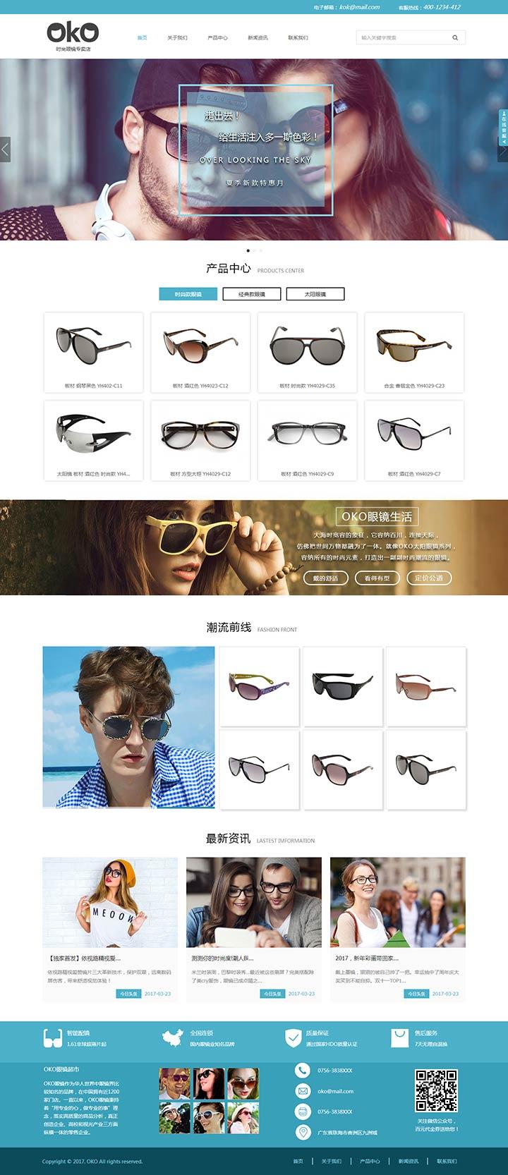 时尚眼镜专卖网站