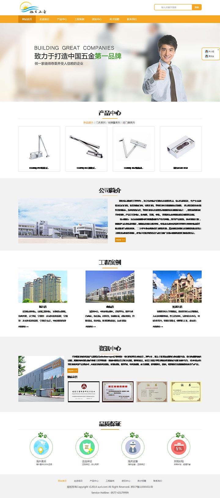 旭日五金行业网站模板