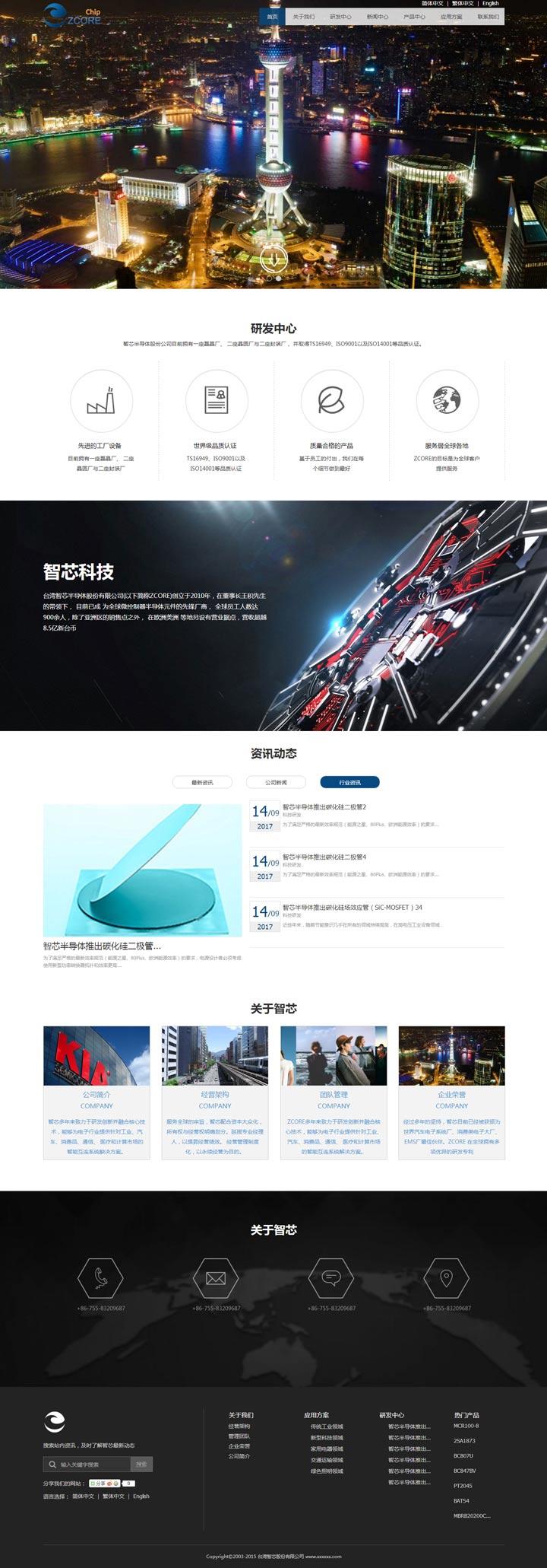 智芯半导体网站模板
