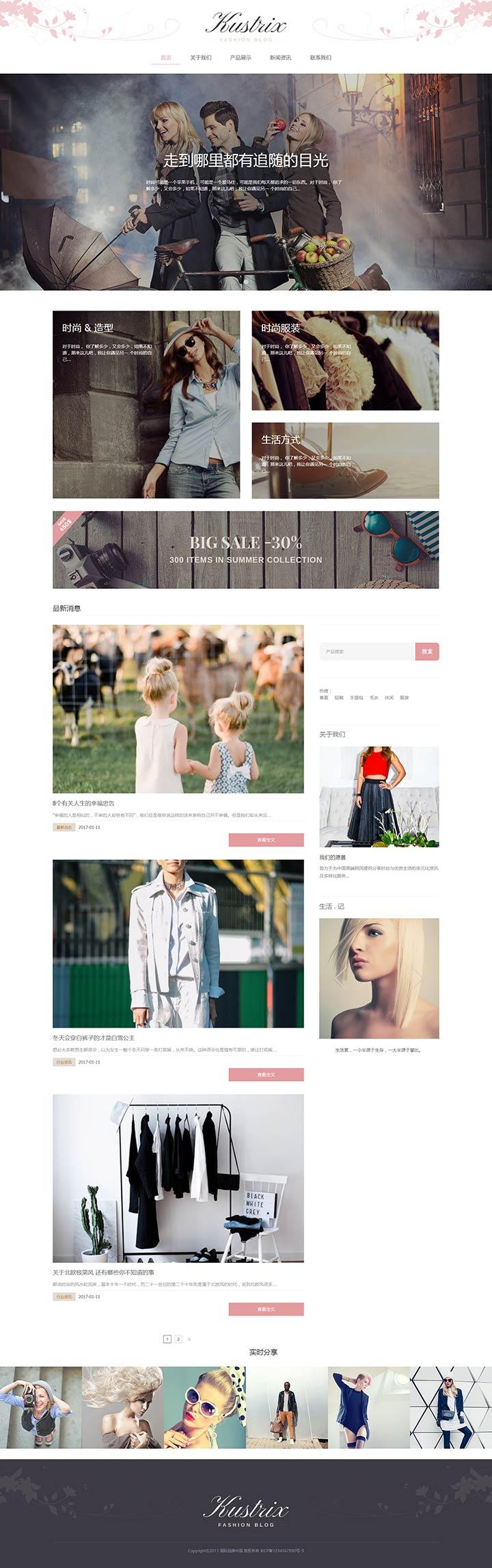 时尚品牌展示型网站