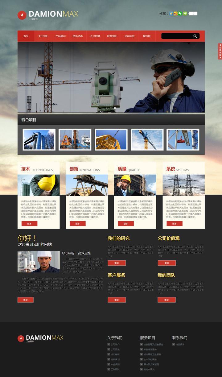 工业服务展示型网站