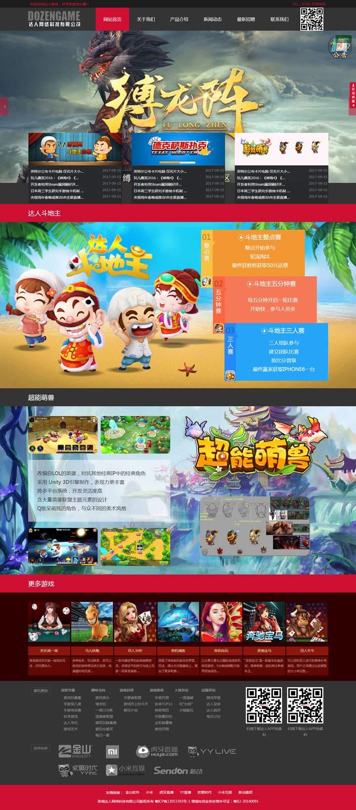 网络科技游戏网站模板