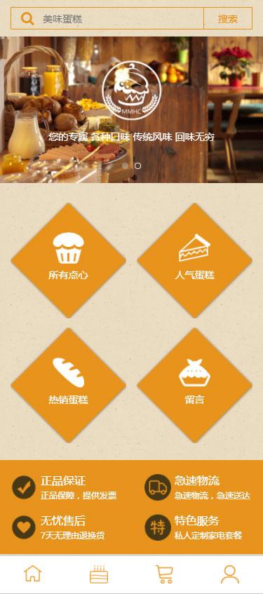 MM蛋糕商城模板