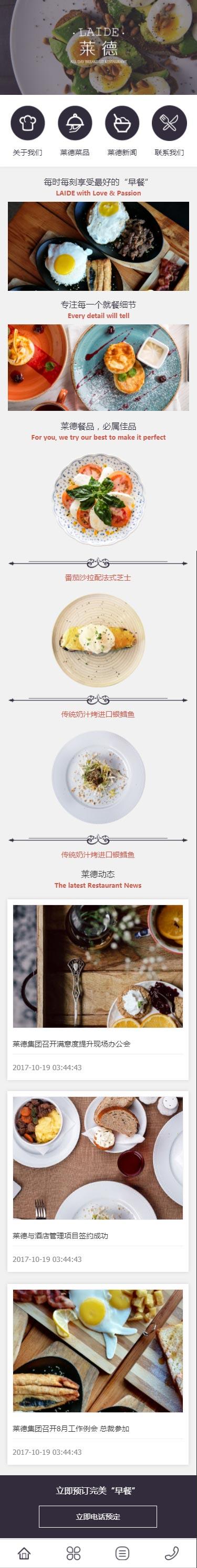 莱德餐厅展示模板