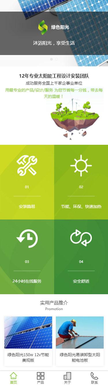 绿色阳光展示模板