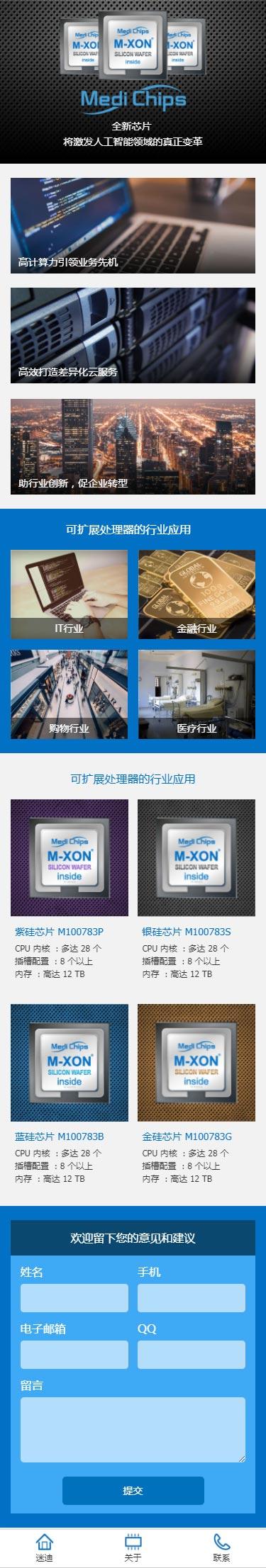 mc电子芯片展示模板