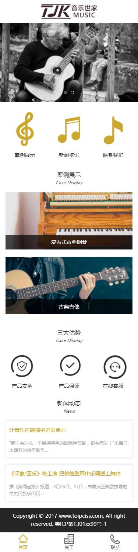 音乐世家展示模板