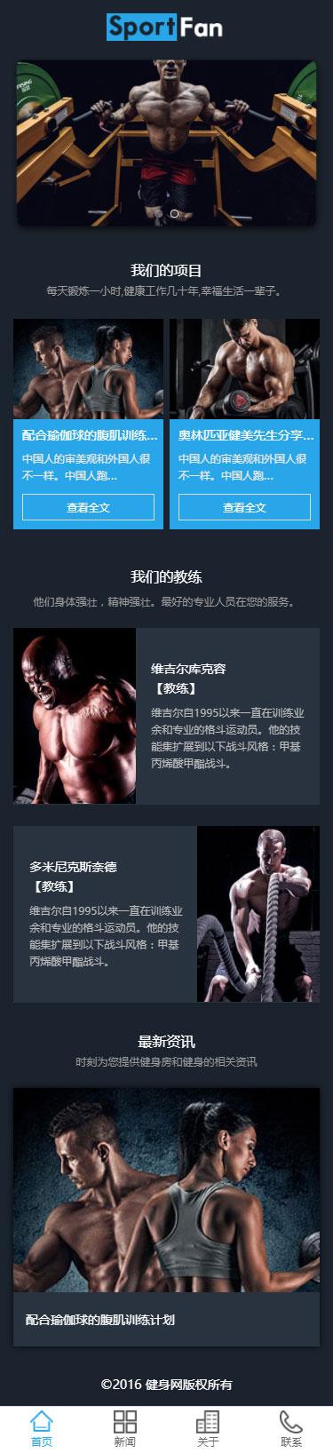 SportFan健身展示模板