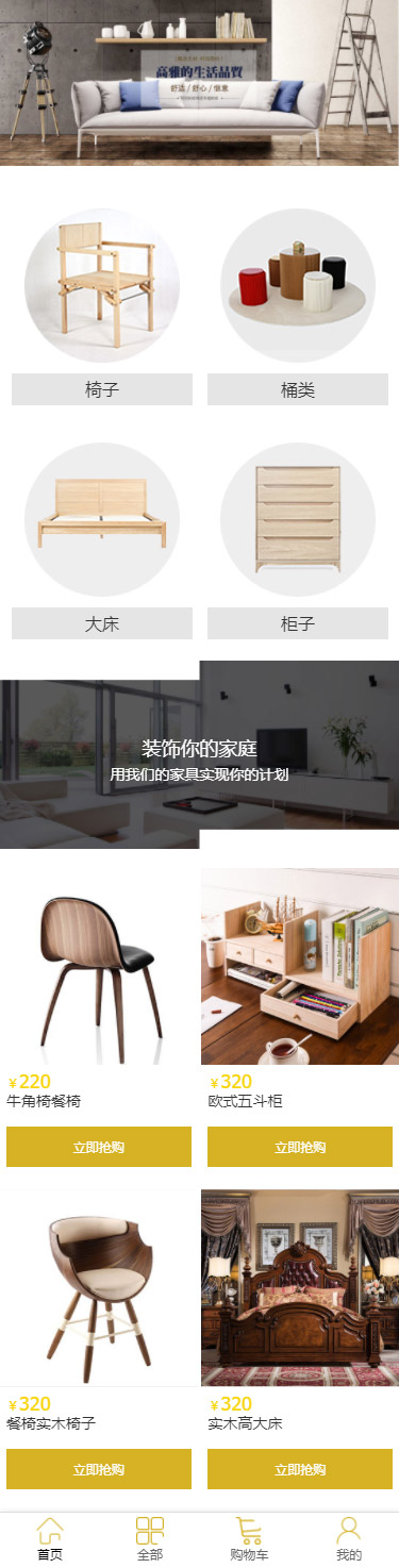 CC家具商城模板