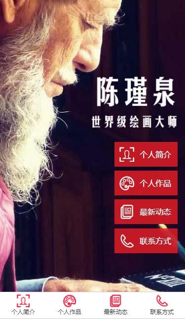 画家陈瑾泉个人网站