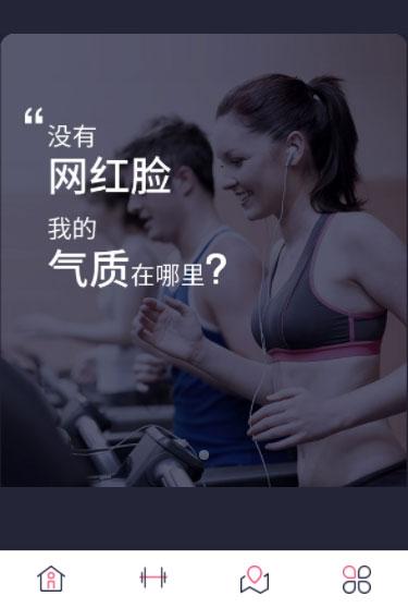 keep fit健身展示模板