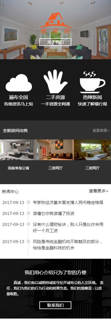 租房网展示模板