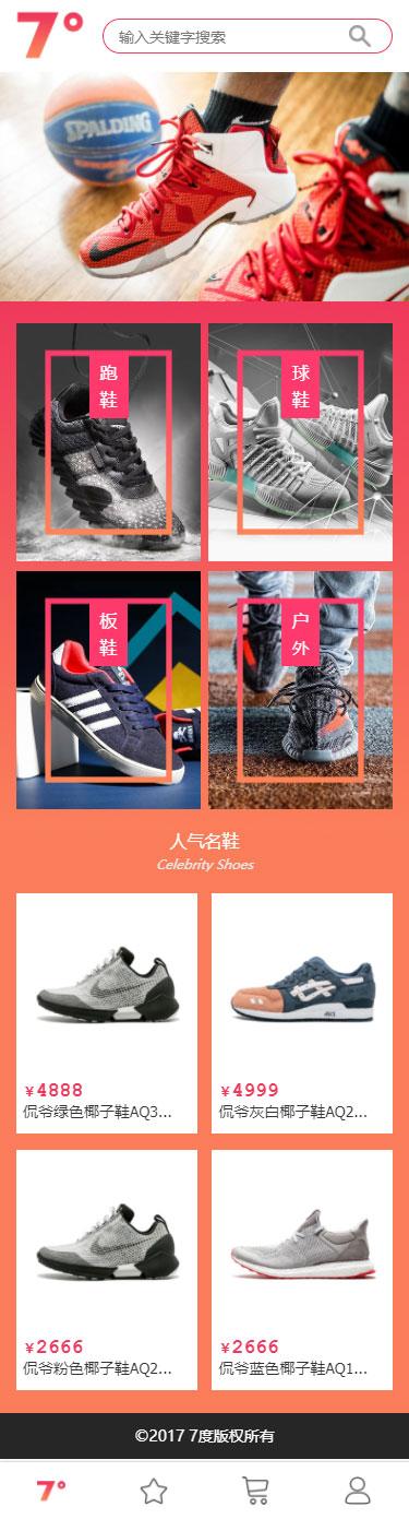 7°运动鞋商城模板