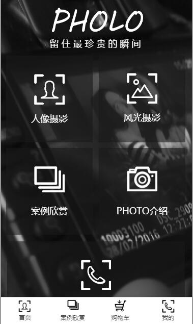 PHOLO摄影商城模板
