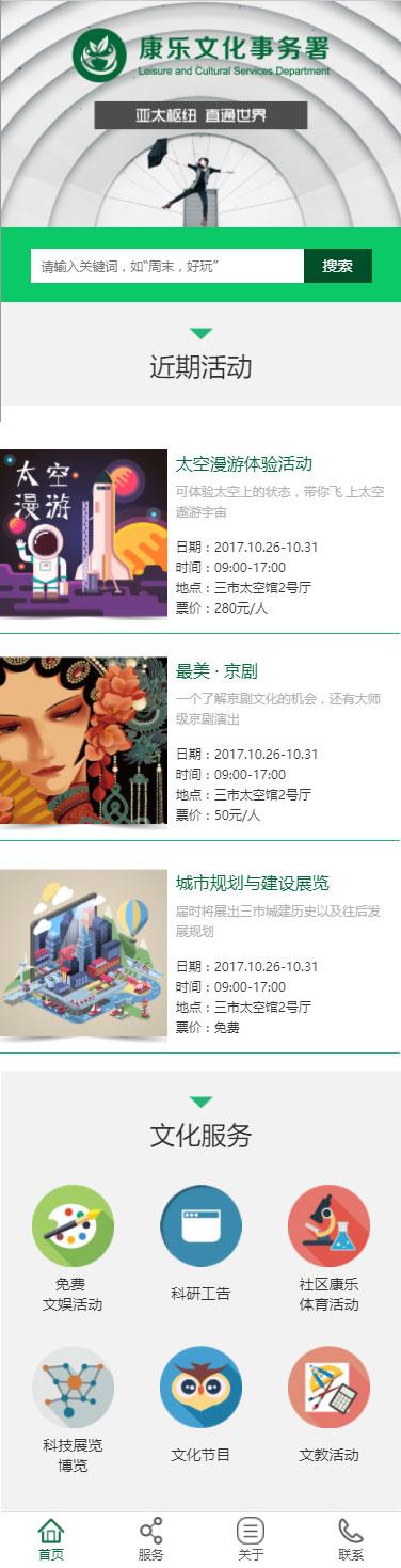 康乐文化展示模板