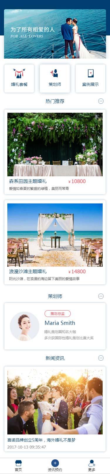 喜诺婚礼策划展示模板