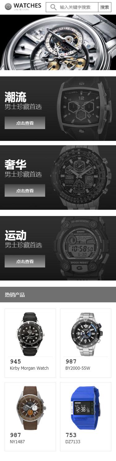 WARTCHES手表商城模板