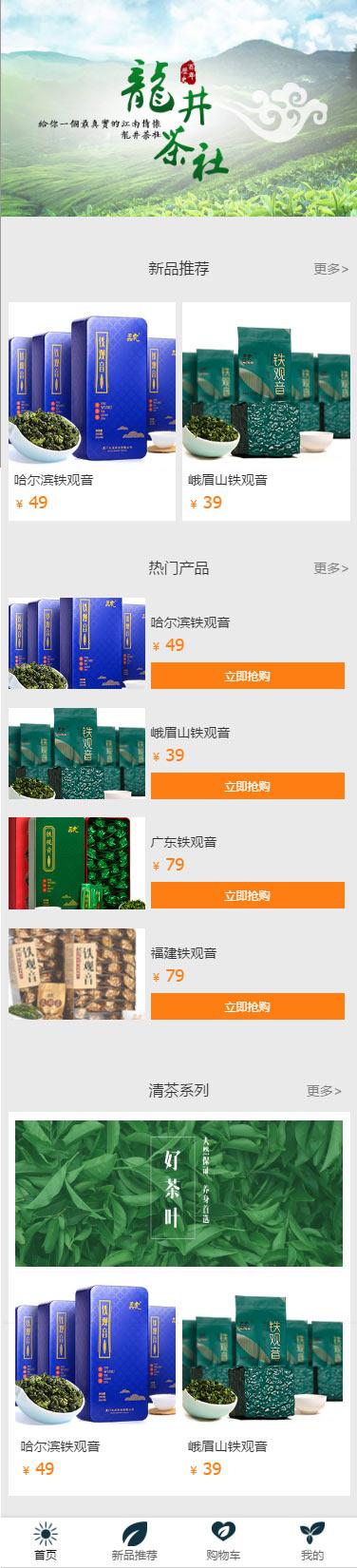 龙井茶社茶叶商城模板