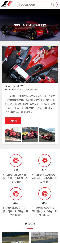 F1赛车展示模板