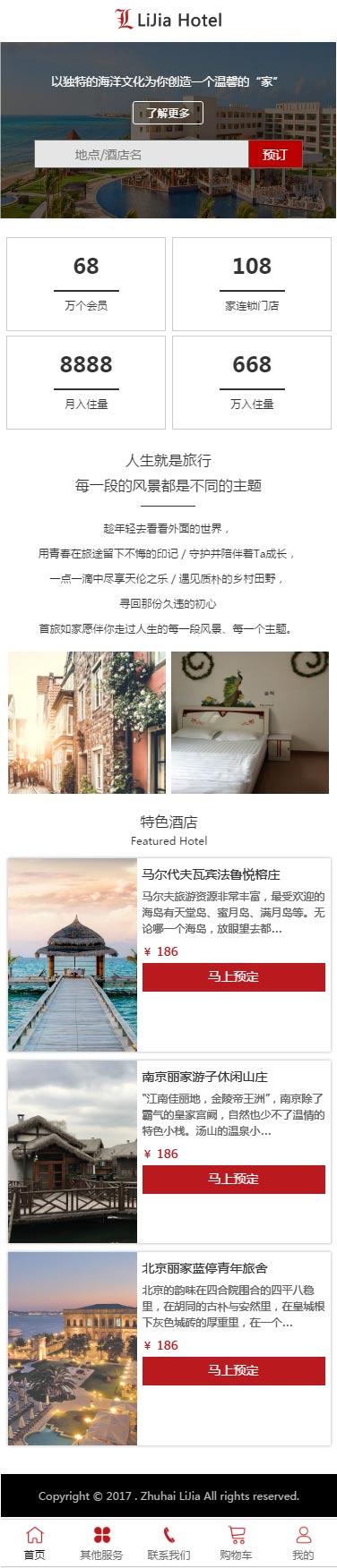 Lajia酒店展示模板