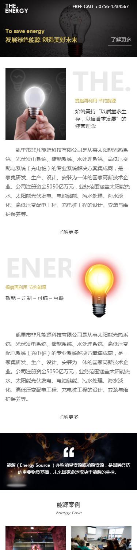 The.ENERGY能源展示模板