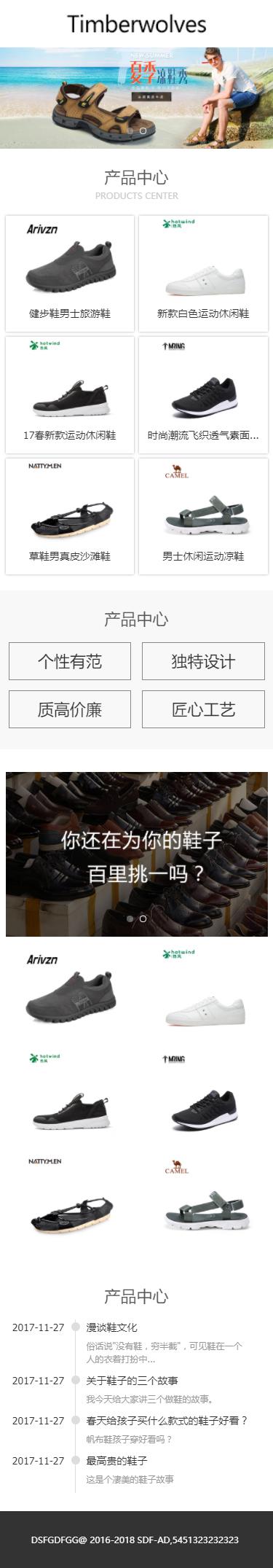 男鞋网站展示模板