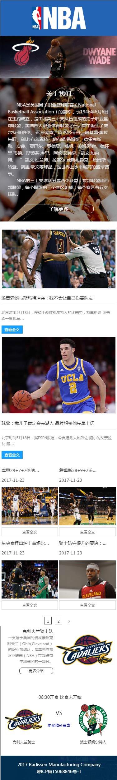 篮球展示模板