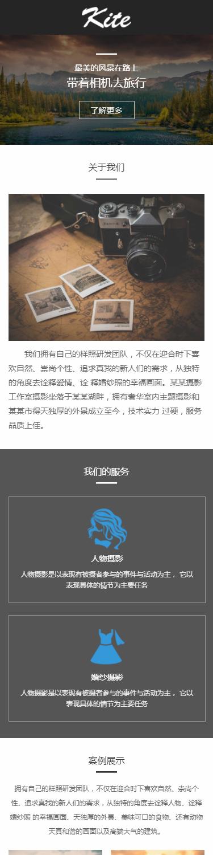 kite摄影展示模板