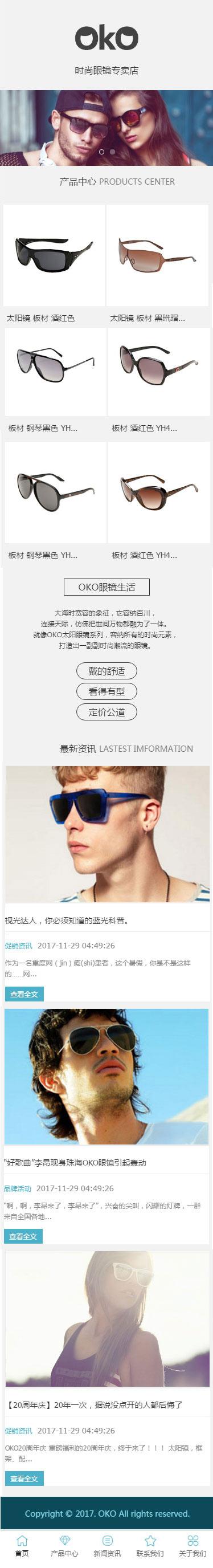 时尚眼镜展示网站