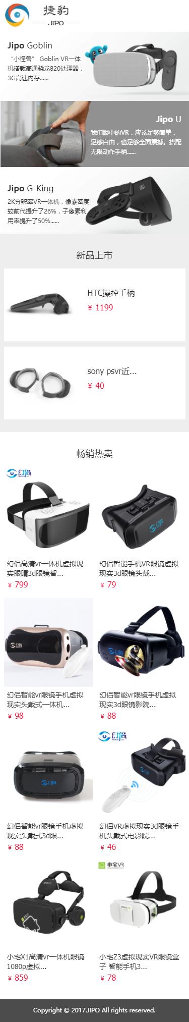 捷豹VR商城模板