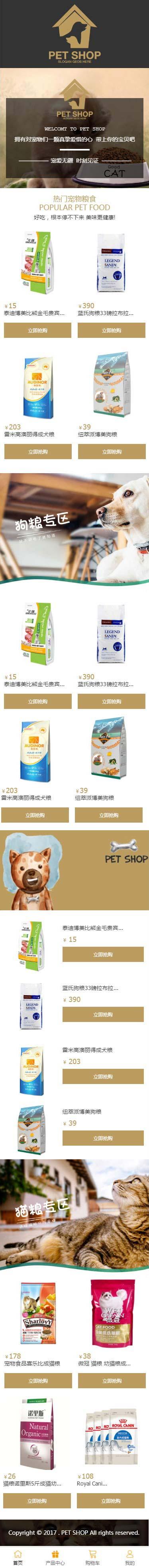 宠物食物模板
