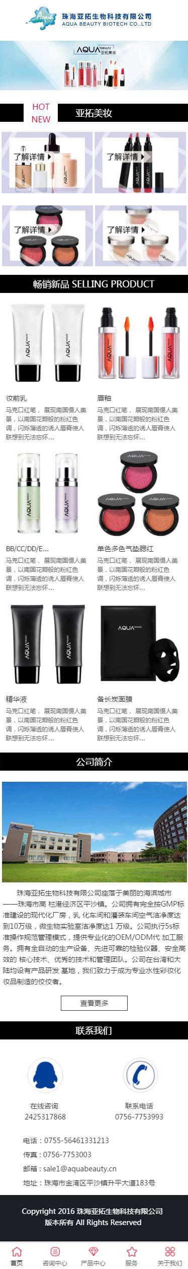 亚托化妆品展示模板