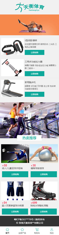 天衡体育器材商城模板
